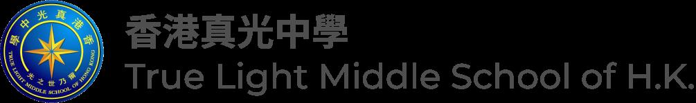 True Light Middle School of Hong Kong Logo